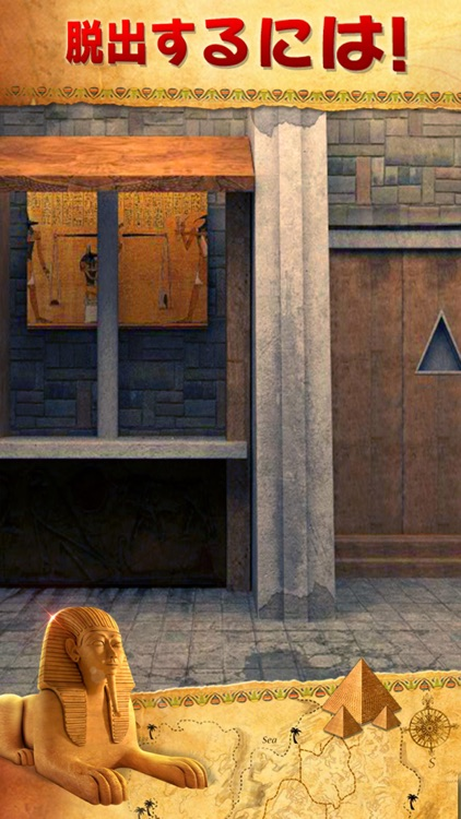 脱出ゲーム:エジプト脱出パズルゲーム無料人気 screenshot-4