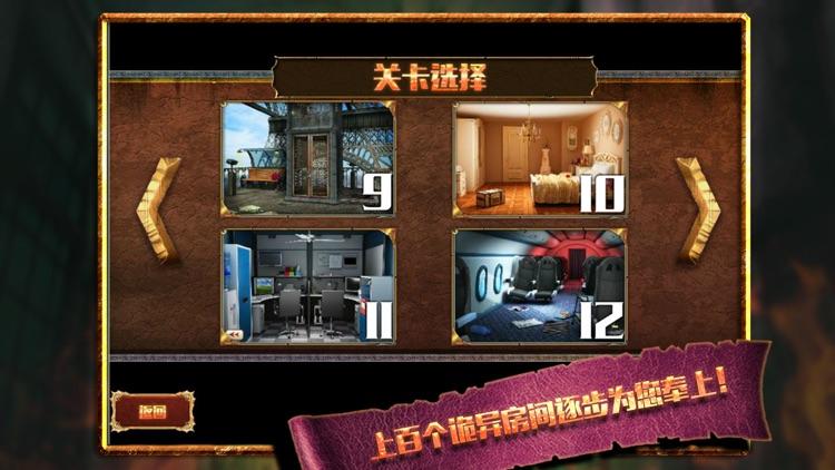 密室逃脱:100个房间之十 !!! screenshot-3