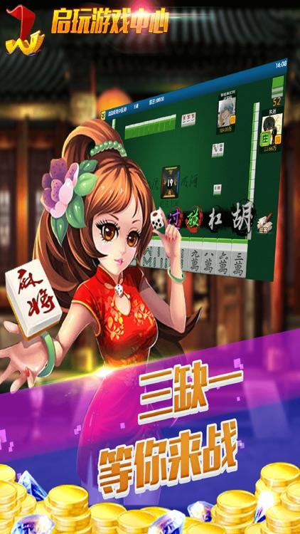 启玩游戏 screenshot-3