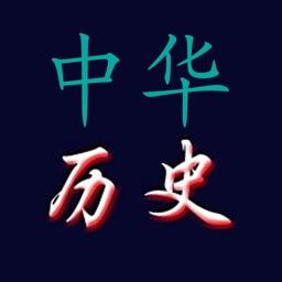 中华历史秘史艳史野史演义全集