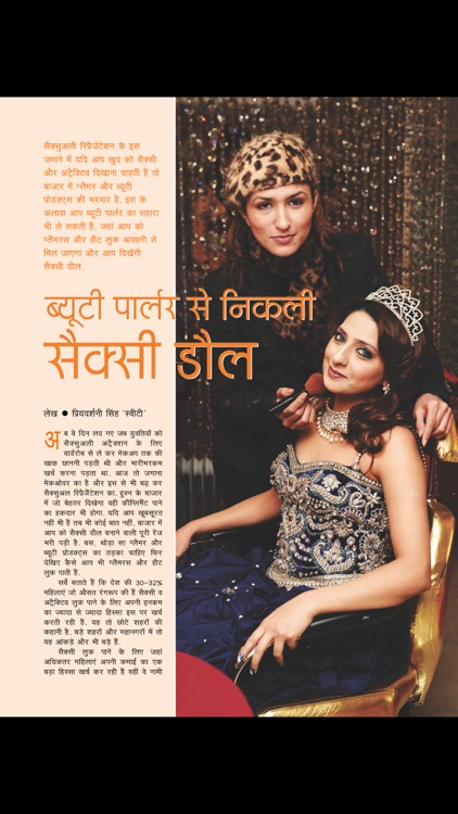 Mukta Magazine screenshot-3