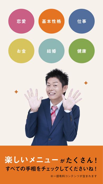 島田秀平 手相占い ScreenShot3