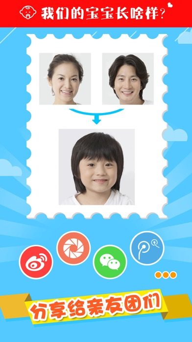 Baby Face Maker Screenshot 8 For What Would Our Child Look Like 2