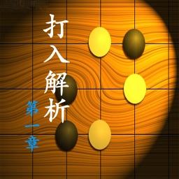 【離線教程】圍棋打入技巧第壹冊
