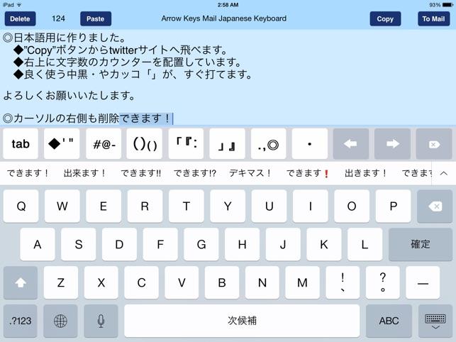 Arrow Keys Mail Japanese Keyboard On The App Store