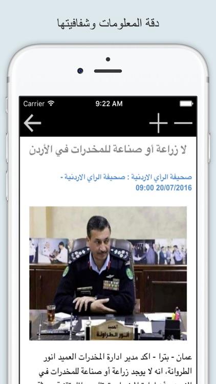 اخبار العالم بين يديك screenshot-3