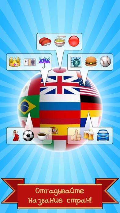 EmojiNation - чумовая игра для разминки мозгов! Скриншоты6