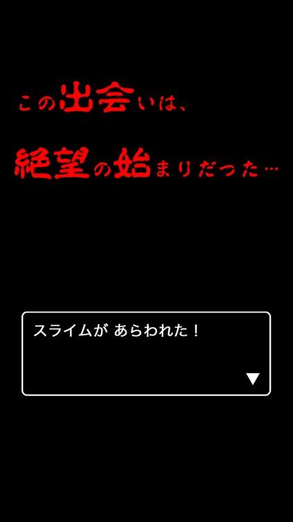 スライム最強RPG 〜絶望の始まり〜
