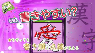 小学4年生漢字練習ドリル(小学生漢字)スクリーンショット3