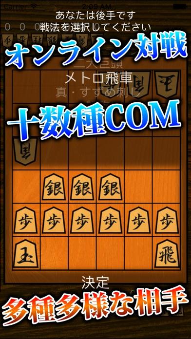 関ヶ原将棋Onlineスクリーンショット2
