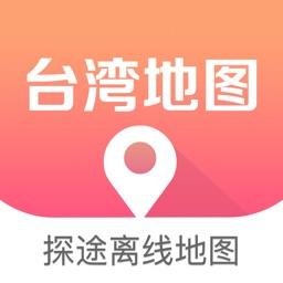 台湾地图 - 自由行中文离线导航,全球GPS定位,最佳旅游工具