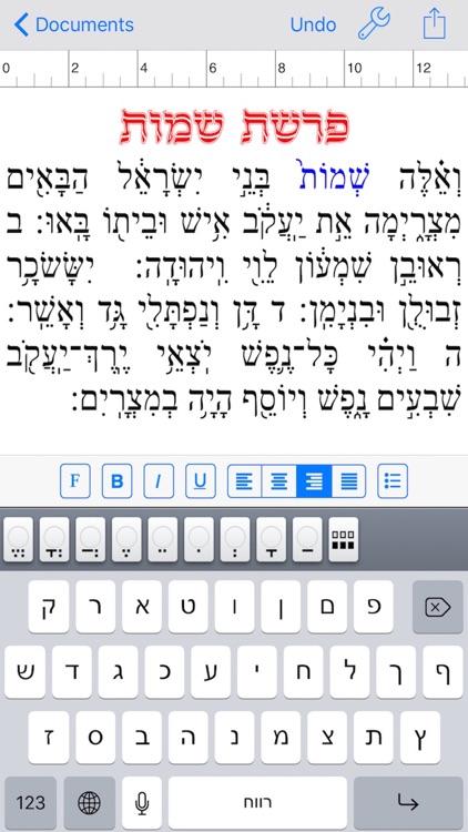 Davka Hebrew Writer screenshot-4