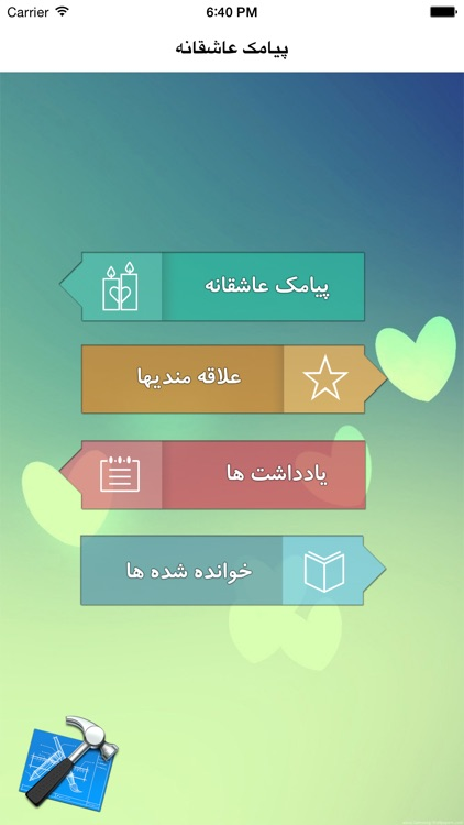 یک میلیون پیامک عاشقانه فارسی