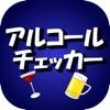 アルコールチェッカー - iPhoneアプリ
