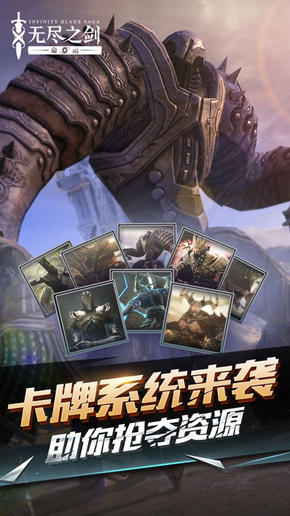 无尽之剑命运 screenshot-3