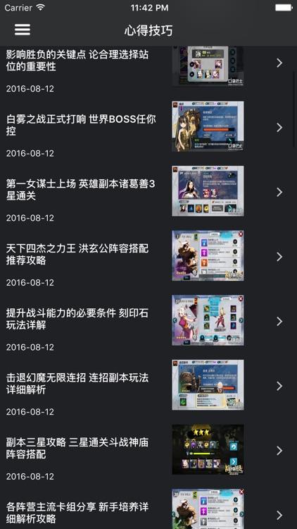 超级攻略 for 剑灵 战斗吧剑灵 screenshot-3