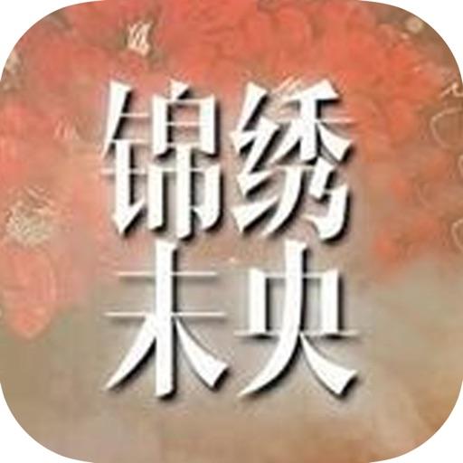 锦绣未央:亡国公主死后重生霸气复仇!