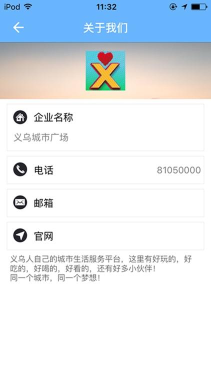 义乌城市广场 screenshot-4