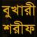 Bukhari Sharif Full Book in Bengali