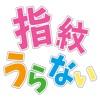 指紋うらない - iPhoneアプリ