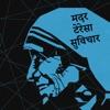 Mother Teresa Biography & Quotes in Hindi