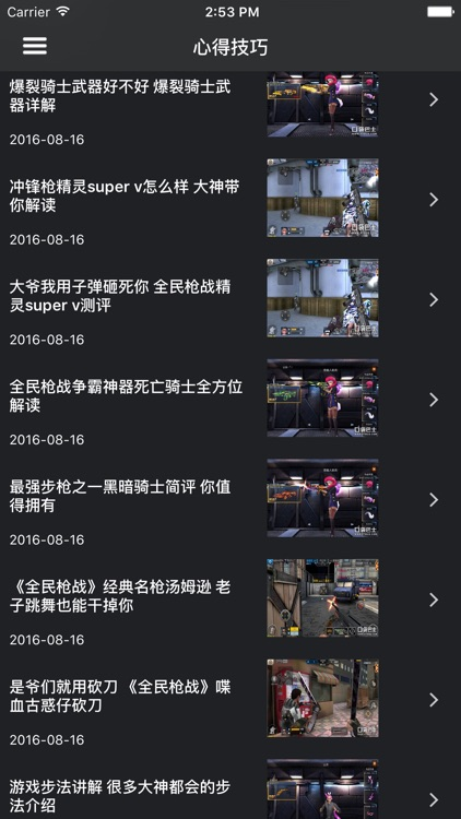 超级攻略 for 全民枪战 screenshot-4