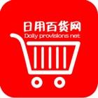 日用百货网 icon
