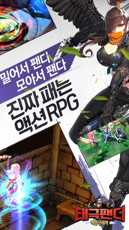 태극팬더: 액션 신세계 screenshot-3