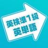 英検準1級 英単語 英検準1級 レベルの単語帳アプリ
