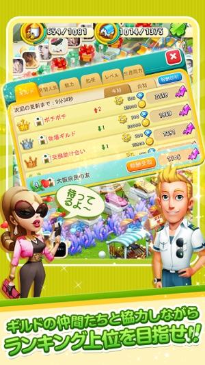 恋する胸キュン牧場 Screenshot