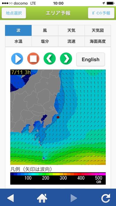航空波浪気象情報のおすすめ画像1