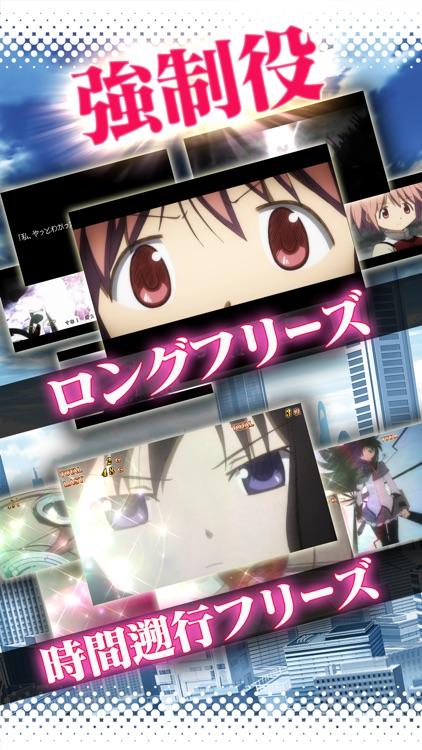 SLOT魔法少女まどかマギカ screenshot-3