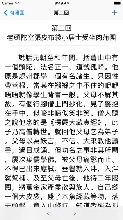肉蒲團 screenshot-1