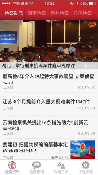 download 检察通 apps 2