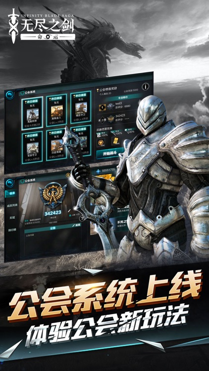 无尽之剑命运 screenshot-4