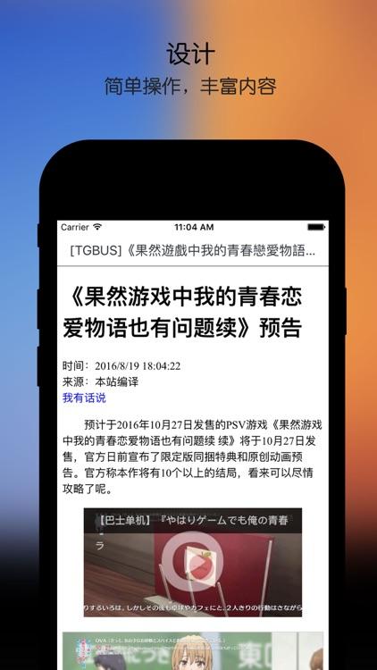 万游汇(专业版) ——更新、更快、更智能 screenshot-4