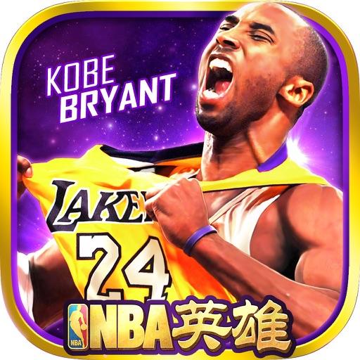NBA英雄 (正版授权 次日送科比)