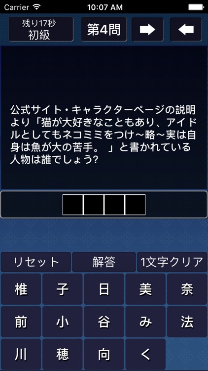 The Quiz for Idol Master~Cinderella Girls~ screenshot-3