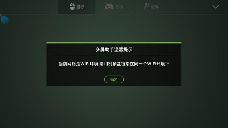 多屏助手 screenshot-0