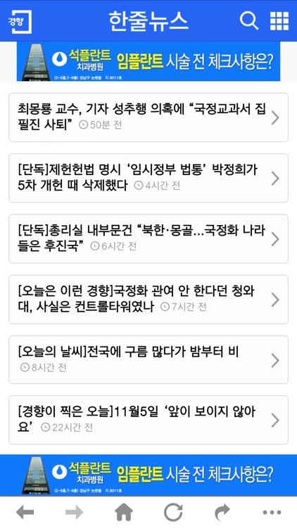 경향신문 - The Kyunghyang Shinmun screenshot-4