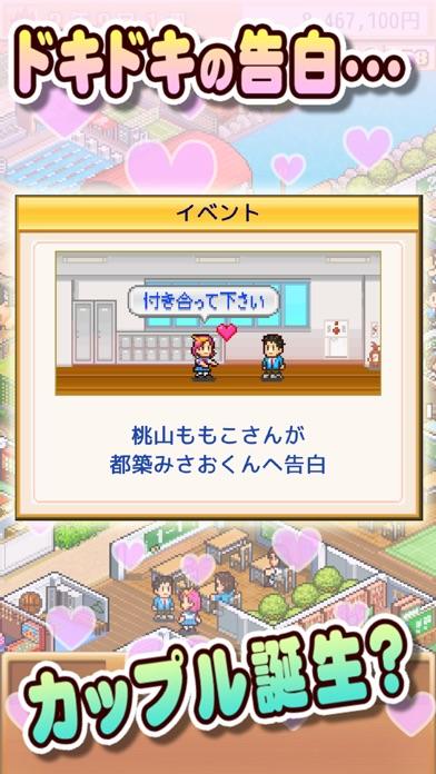 名門ポケット学院2 screenshot1