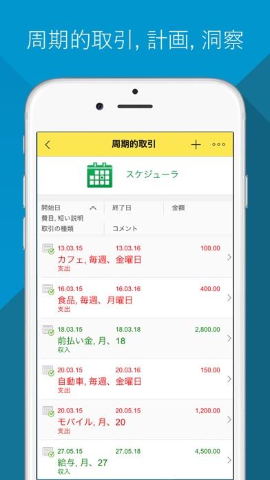 予算 - パーソナルファイナンス、家計、一... screenshot1