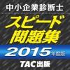 TAC出版 中小企業診断士 2015年度版 スピード問題集