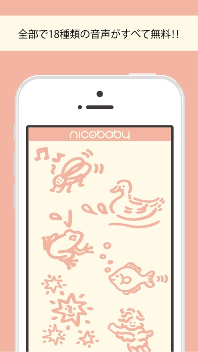 nicobaby|無料で使える赤ちゃん泣き止み音アプリスクリーンショット3