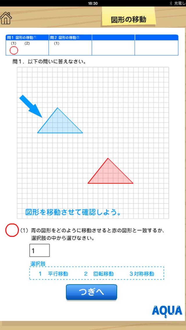 図形の移動 さわってうごく数学「AQUAアクア」のおすすめ画像3