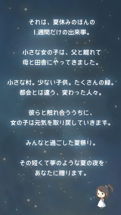 昭和夏祭り物語 ~あの日見た花火を忘れない~ screenshot-3
