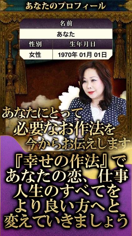 【占いTOP1】激当たり伝説「杏優 幸せの作法」 誕生日占い screenshot-4