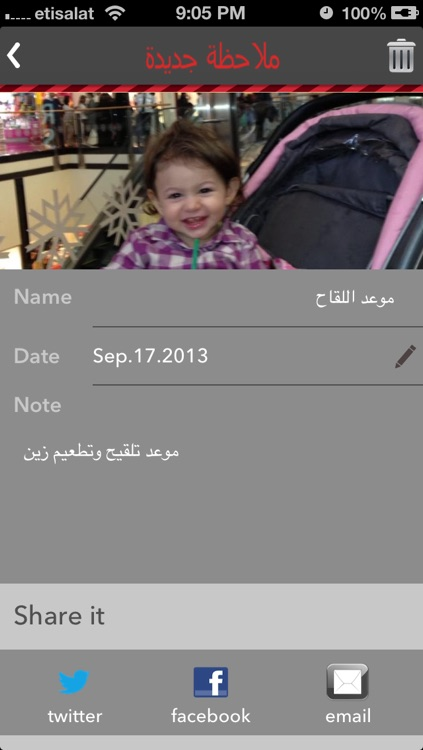 ملاحظاتي screenshot-1