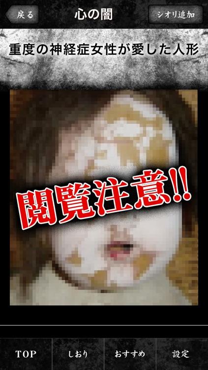 【閲覧注意】サイコ恐怖画像~都市伝説よりも怖い実話を250収録! screenshot-3