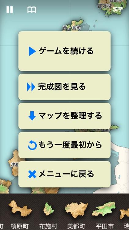 Japanese Municipalities 1985 screenshot-3